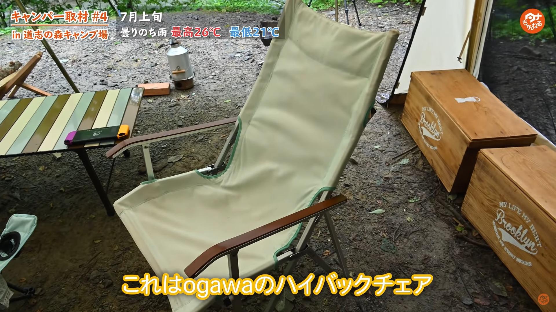 【ogawa(オガワ)】 ハイバックチェア