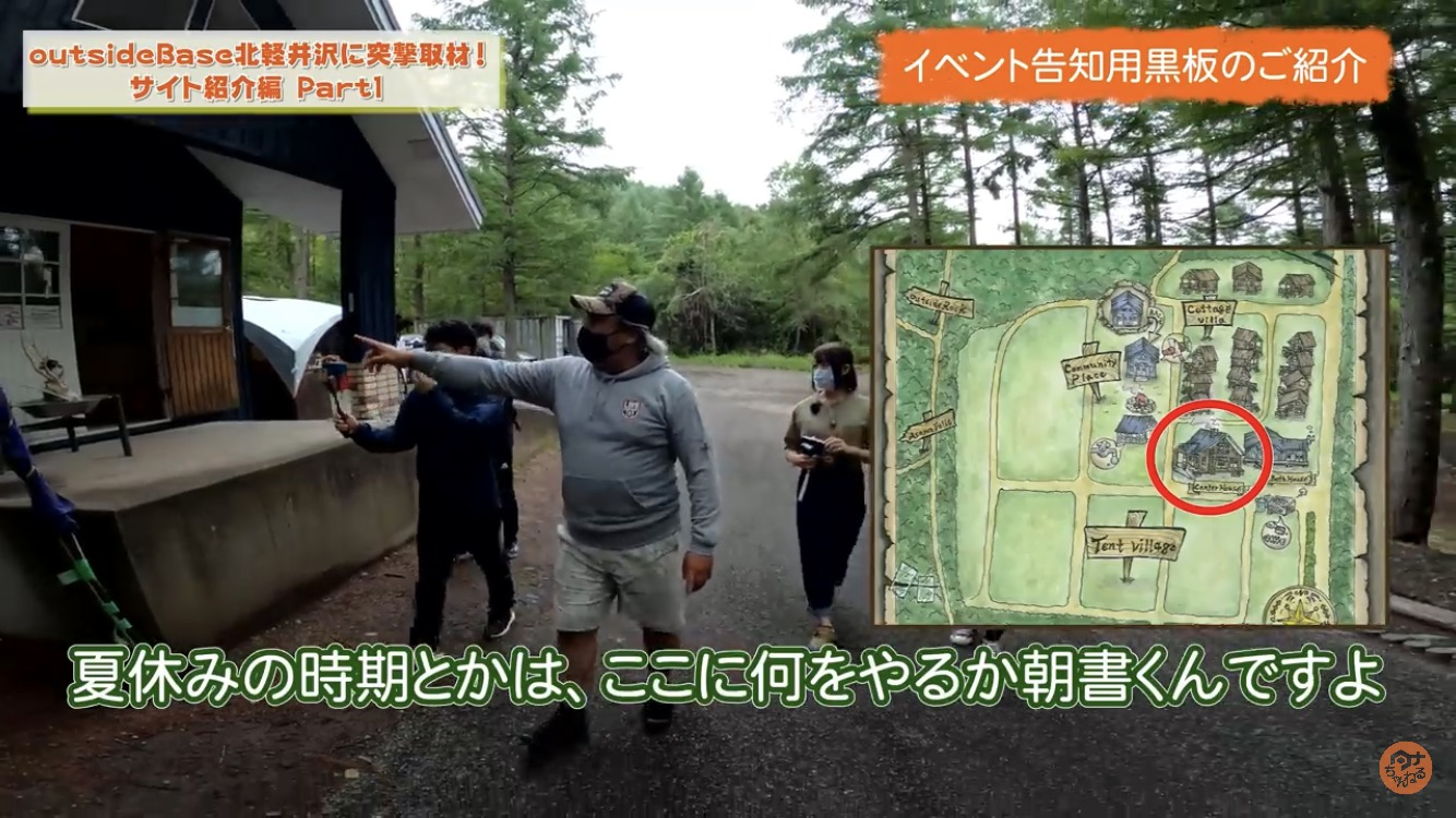 巨大キャンプサイトoutsideBASE北軽井沢のイベント告知用黒板