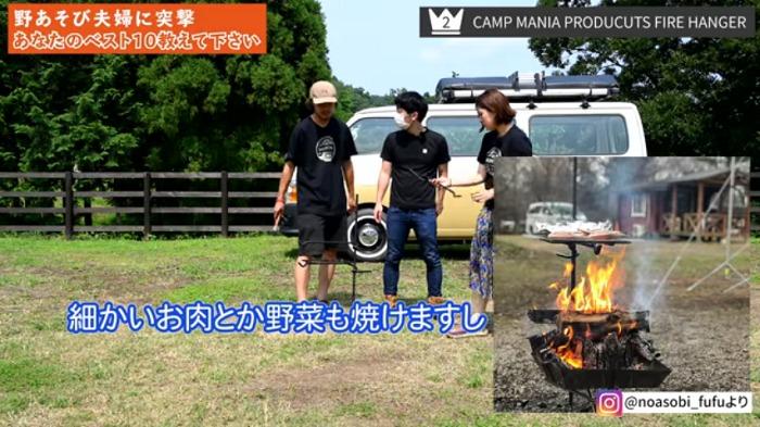 焚き火ハンガー:【CAMP MANIA PRODUCTS(キャンプマニアプロダクツ) 】FIRE HANGER