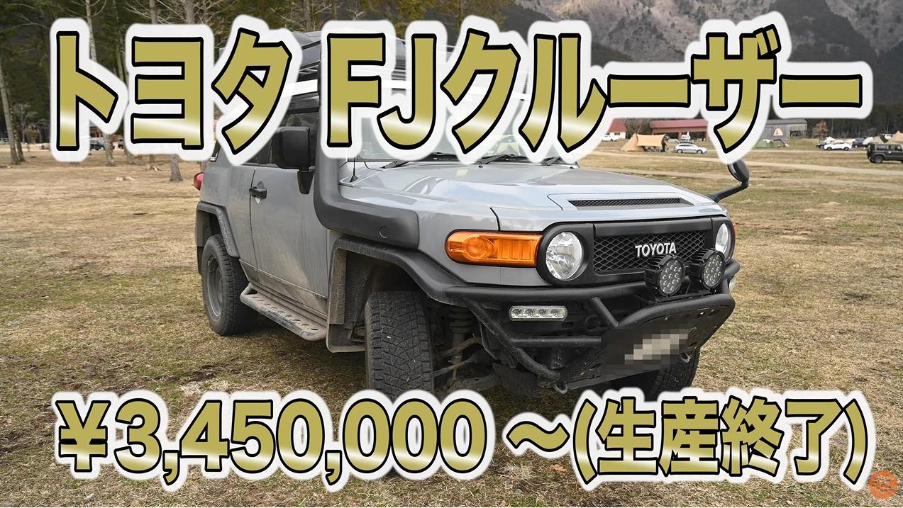 【トヨタ】FJクルーザーのスペック