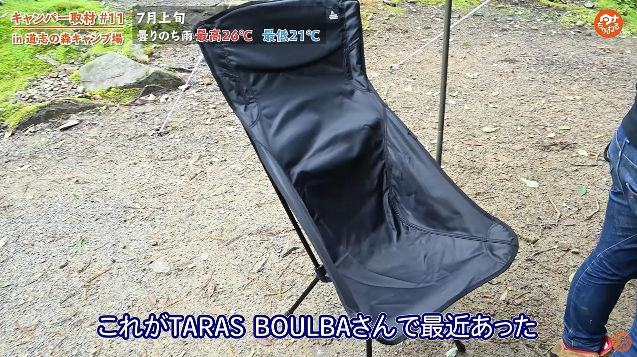 チェア:【TARAS BOULBA】ハイエチェア