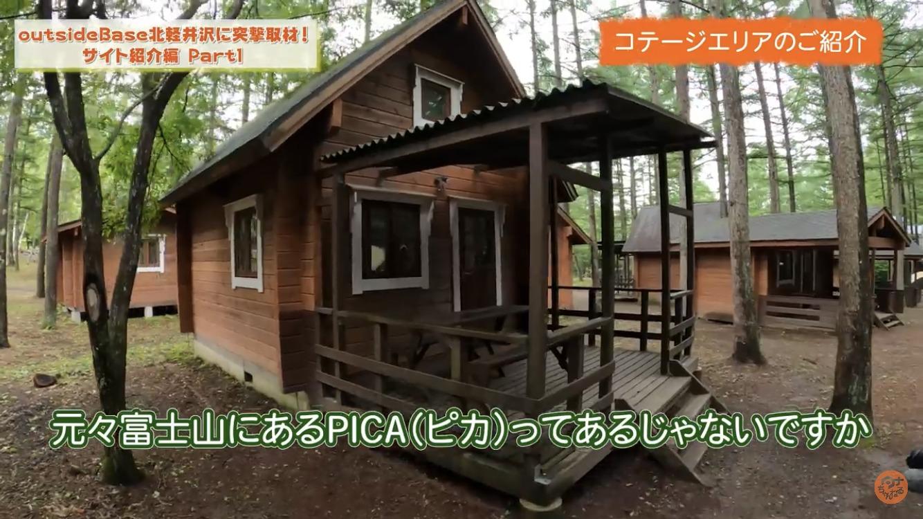 巨大キャンプサイトoutsideBASE北軽井沢のコテージエリア