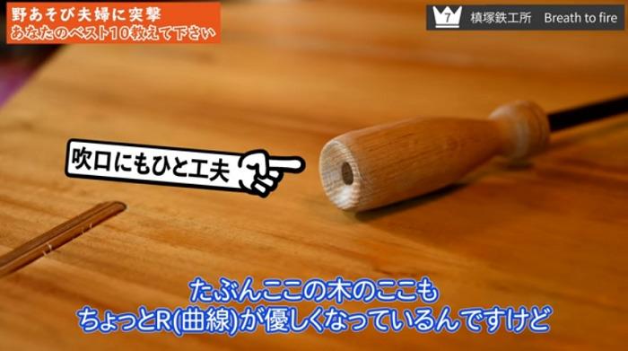 火吹き棒:【槙塚鉄工所】ブレス トゥ ファイヤ