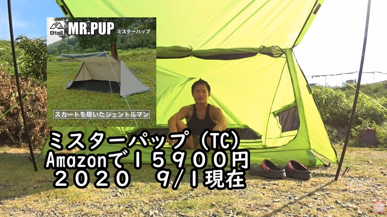 パップテント:【8tail】ミセスパップをレビューする尾上祐一郎さんとMr.パップの紹介