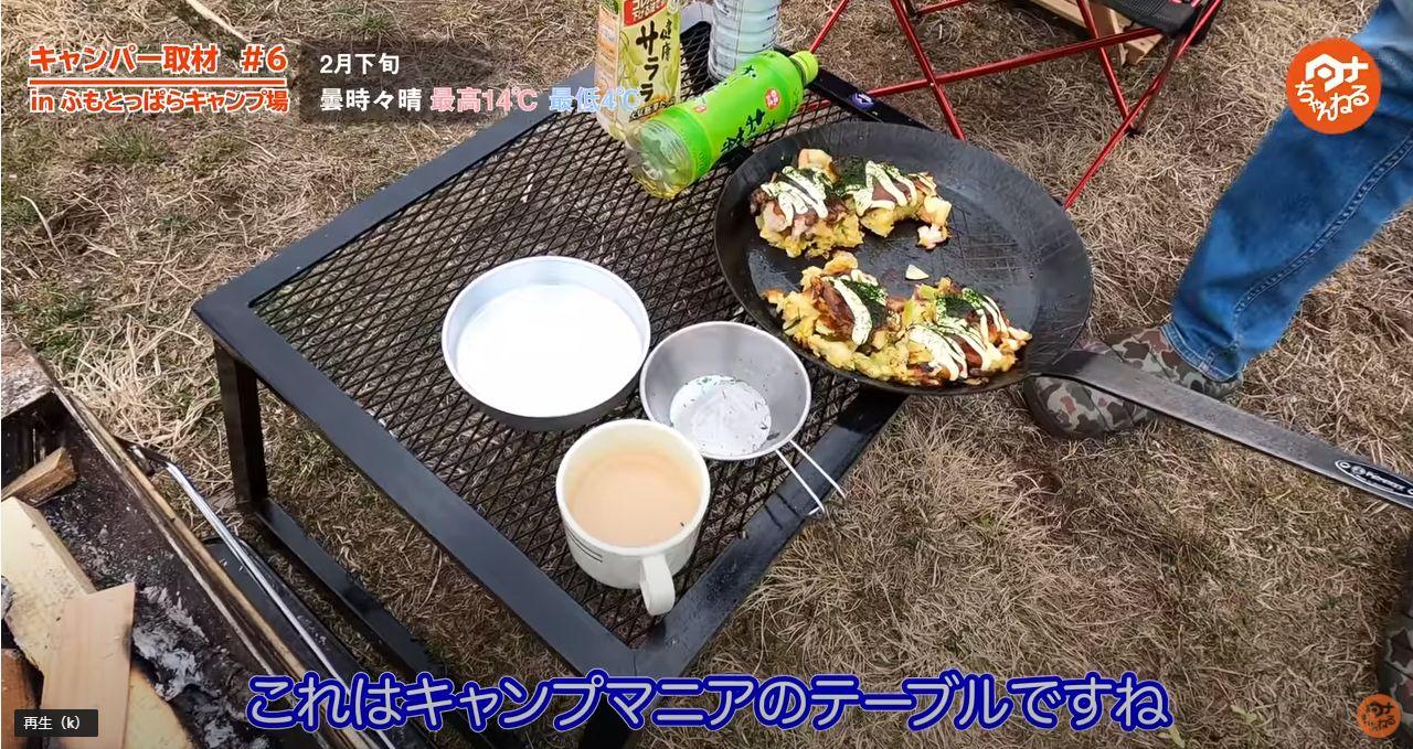 キャンプマニア テーブル