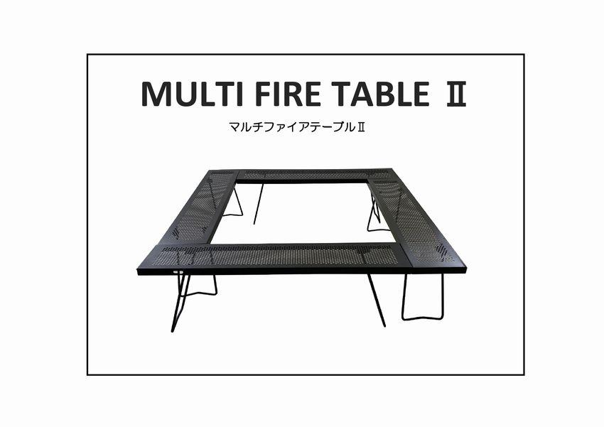 テーブル:【尾上製作所】マルチファイアテーブル
