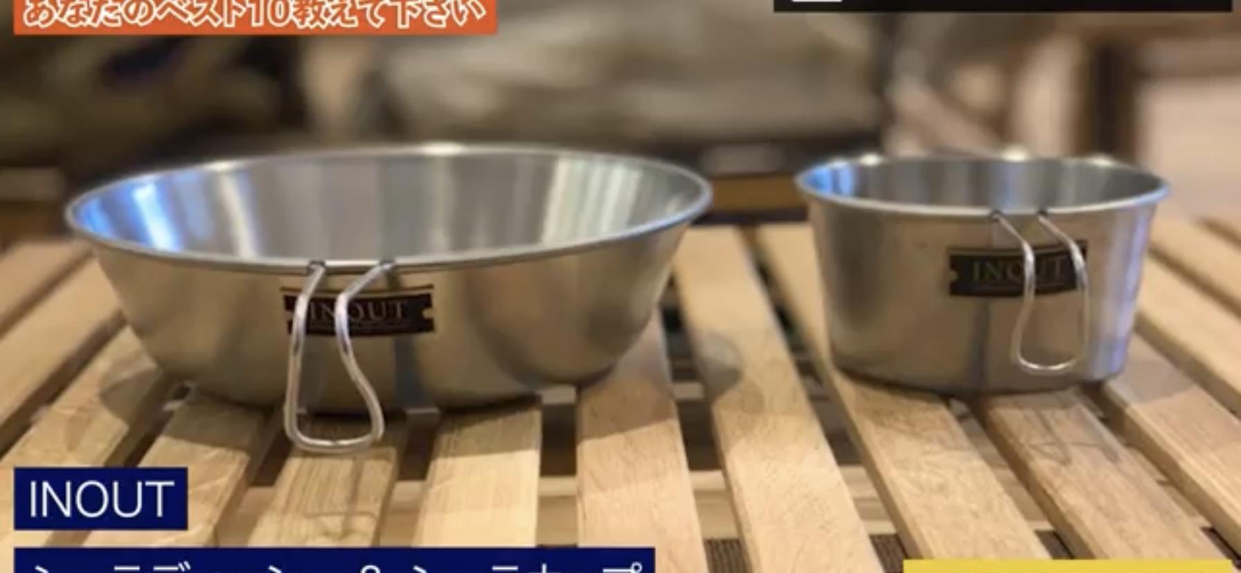 食器【イナウト】シェラカップ&シエラディッシュ