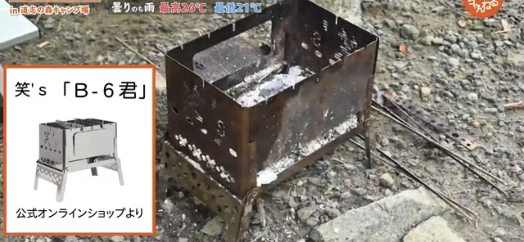焚き火台:【笑's B6君】コンパクトグリル