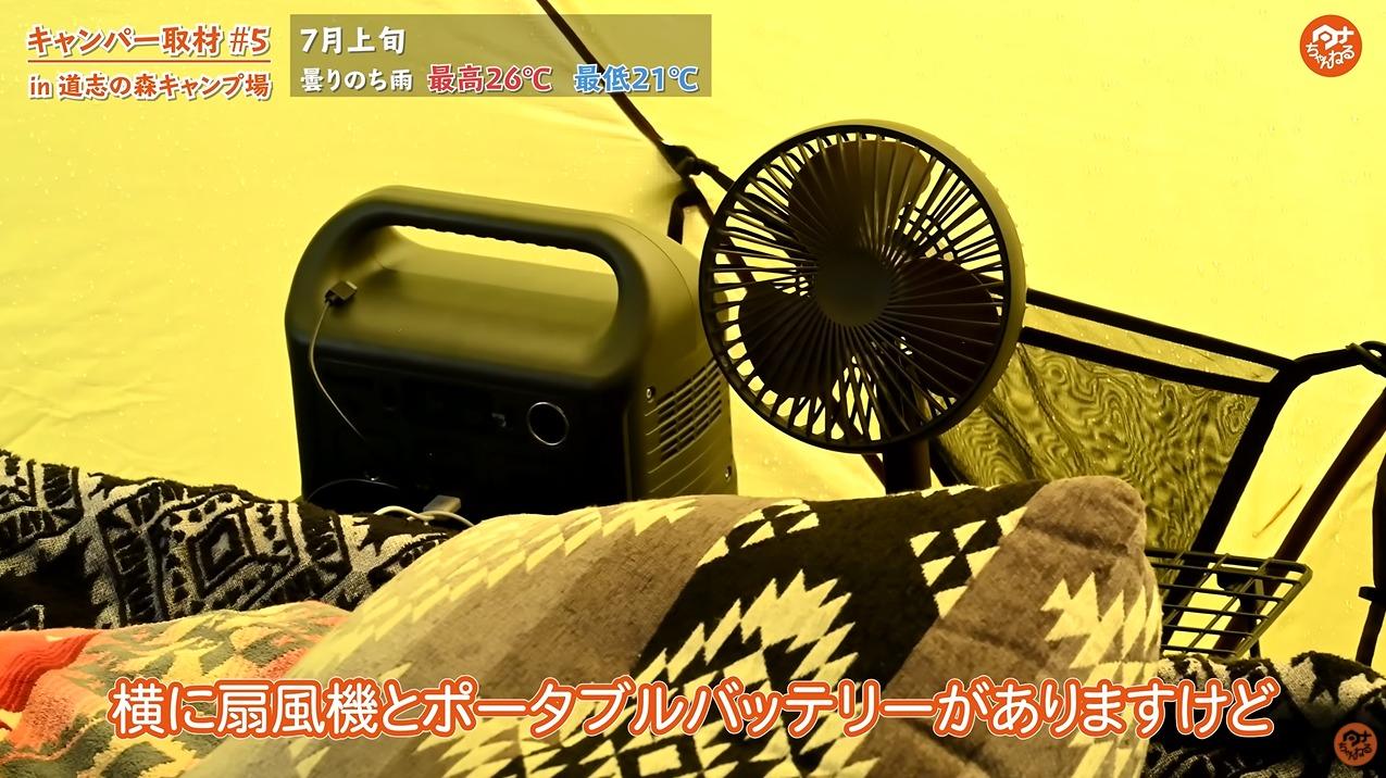 扇風機:【LUMENA】コードレス扇風機