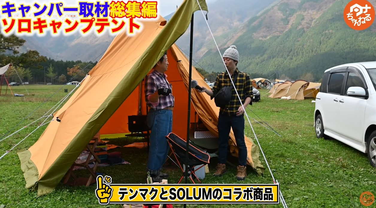 【tent-mark】 サーカスTC DX SOLUM