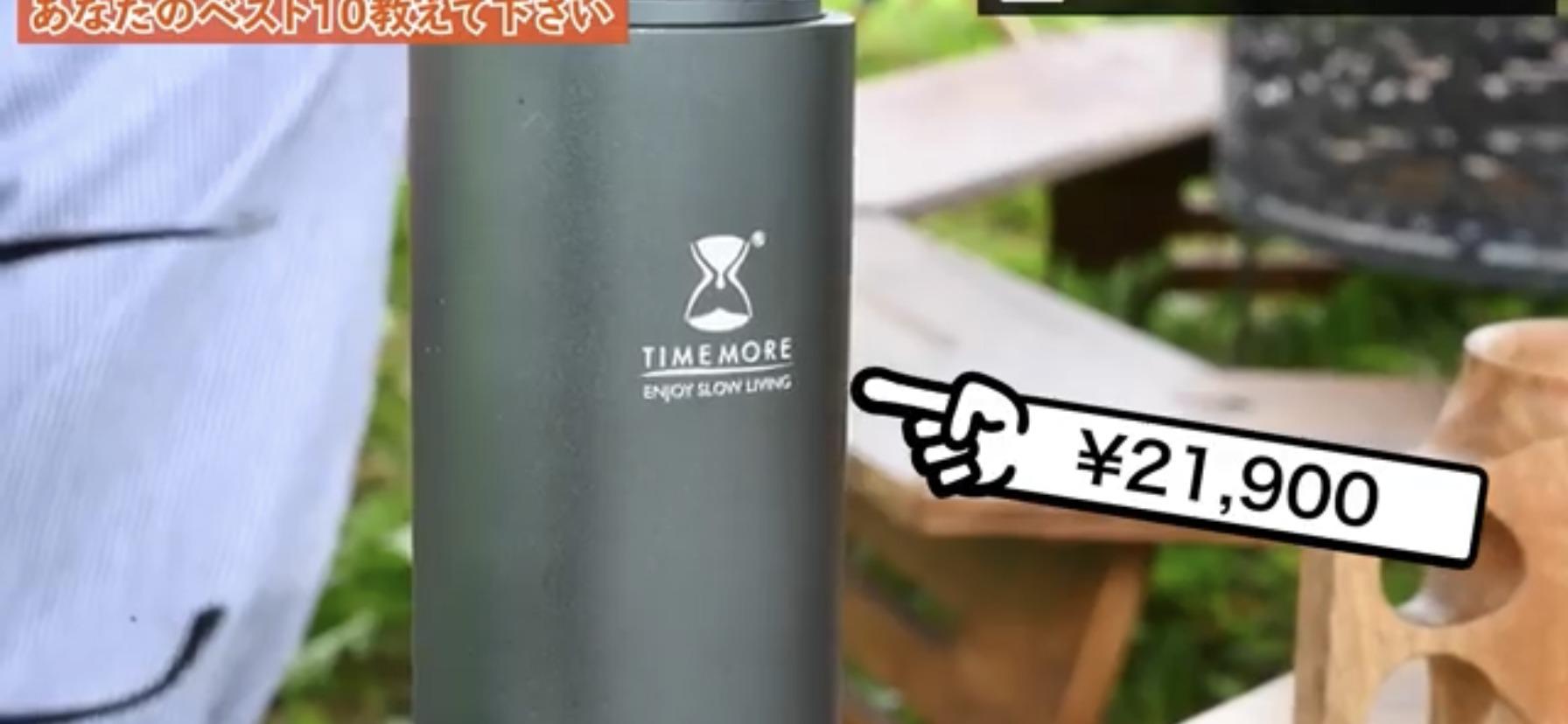 【TIMEMORE】栗G1チタンプロフェッショナルグレード