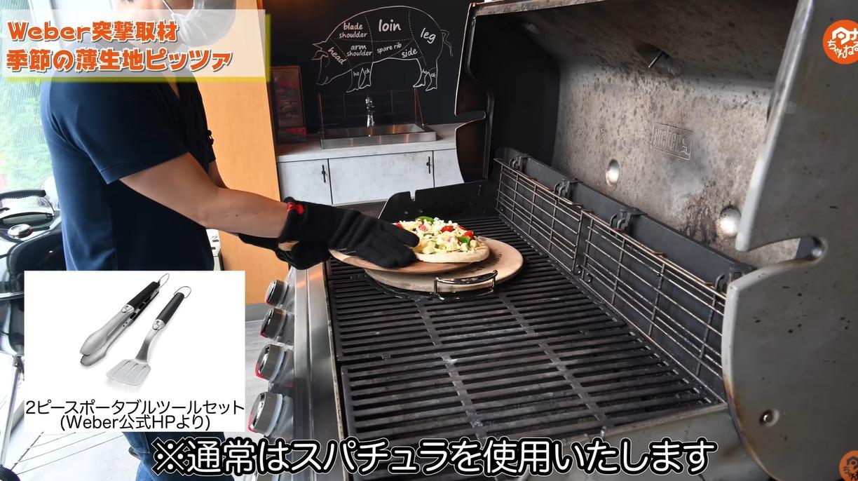 キャンプ料理 グリルアカデミー Weber  料理教室体験 薄生地ピザ作り グリル