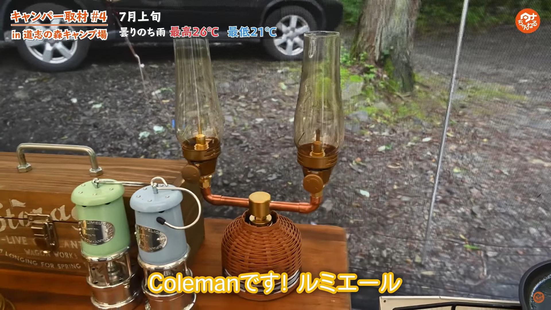 【コールマン(Coleman)】 ルミエールランタン