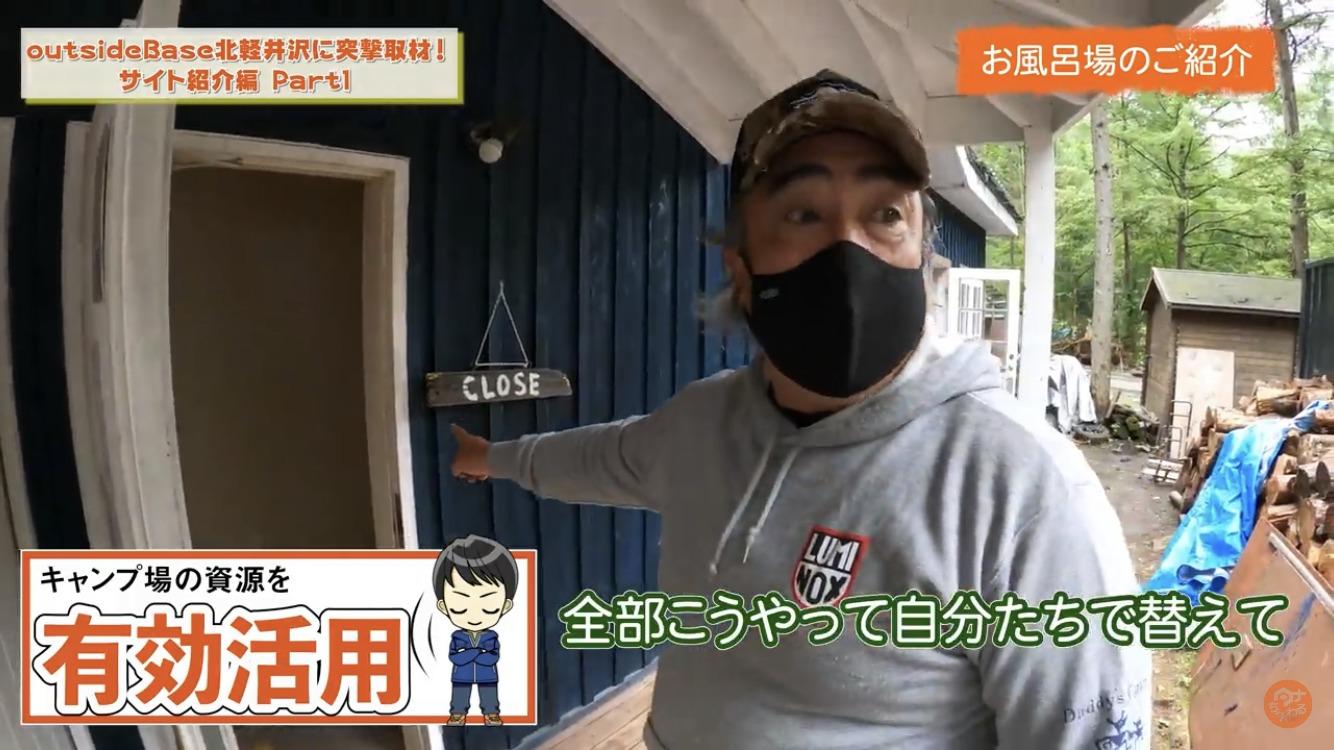 巨大キャンプサイトoutsideBASE北軽井沢のケンさんに取材するタナ