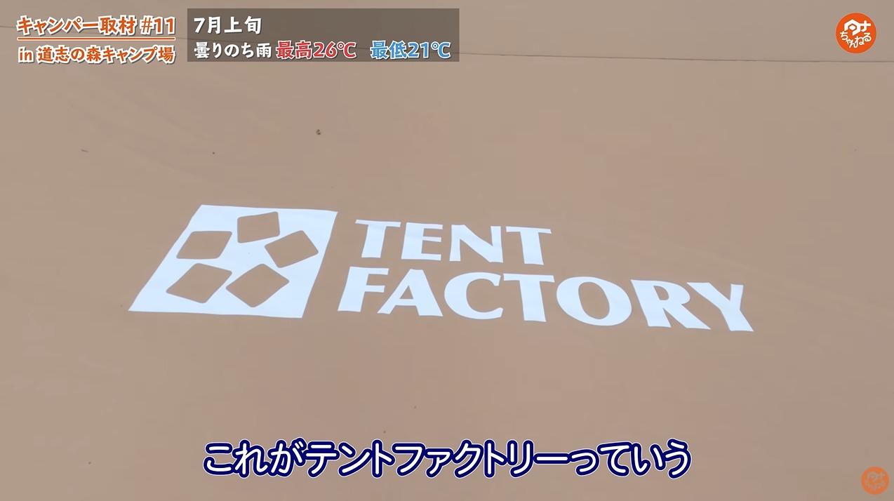 タープ:【テントファクトリー】