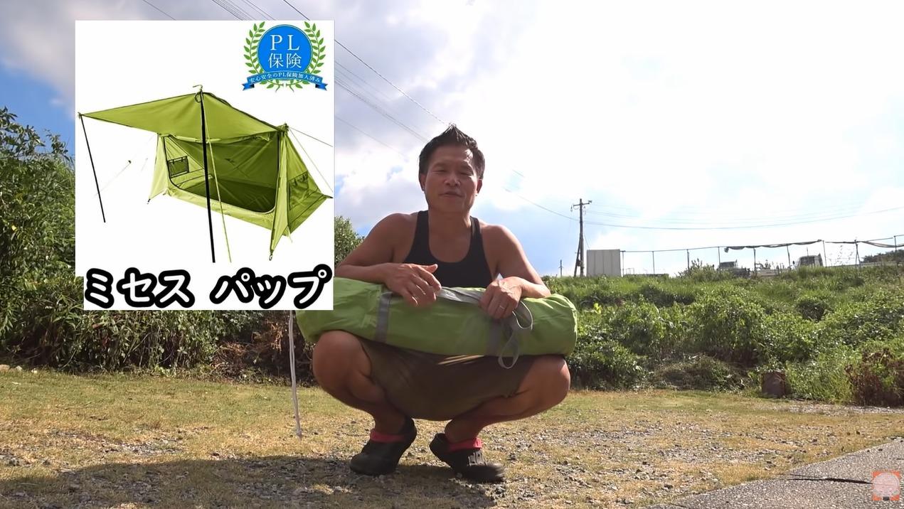 パップテント:【8tail】ミセスパップをレビューする尾上祐一郎さんとテント紹介