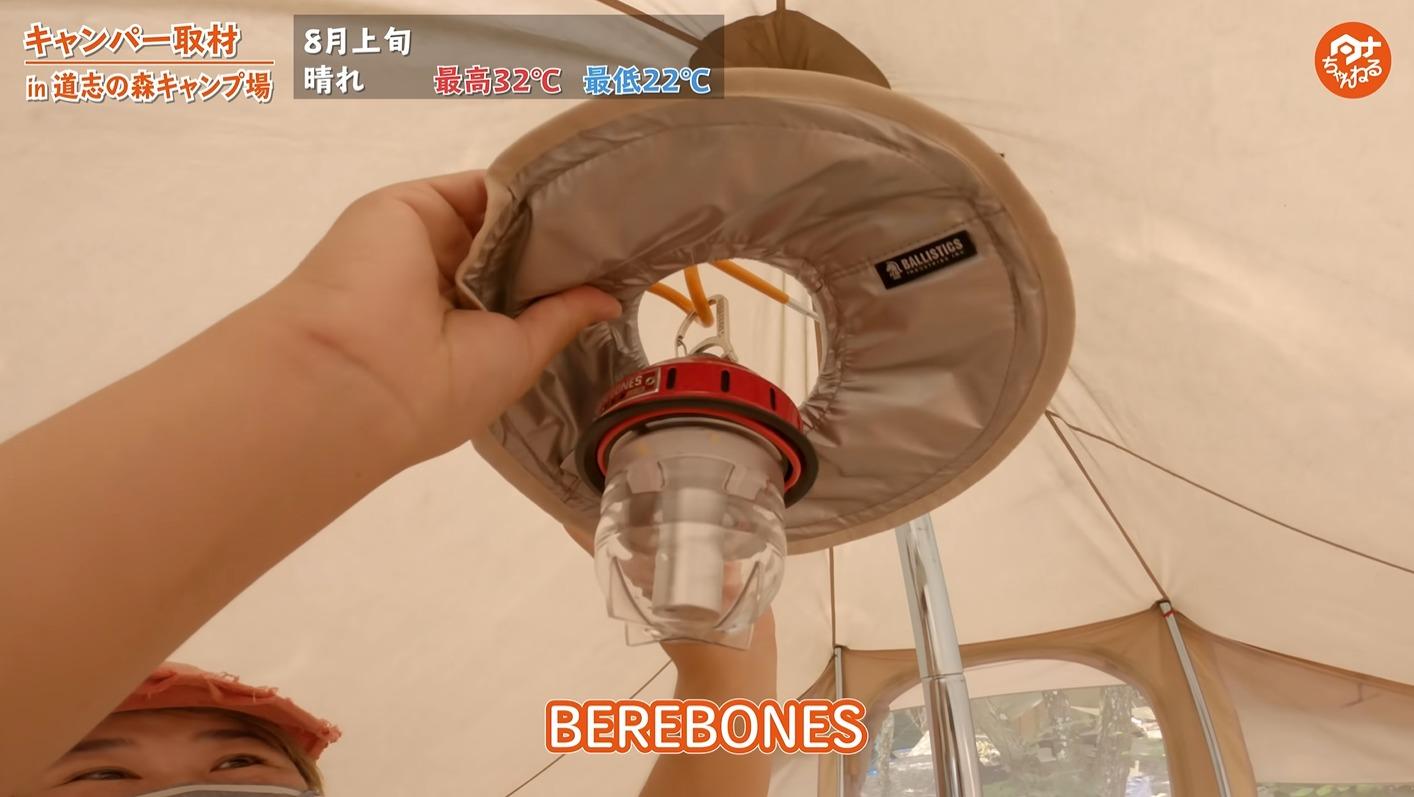 ランタン:【BAREBONES Living】ビーコンライトLED/BALLISTICS LAMP SHADE