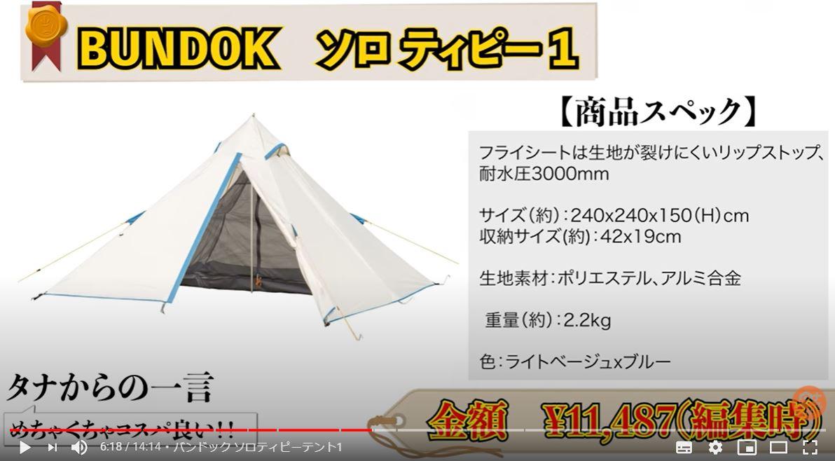 【バンドック(BUNDOK)】 ソロ ティピーテント1