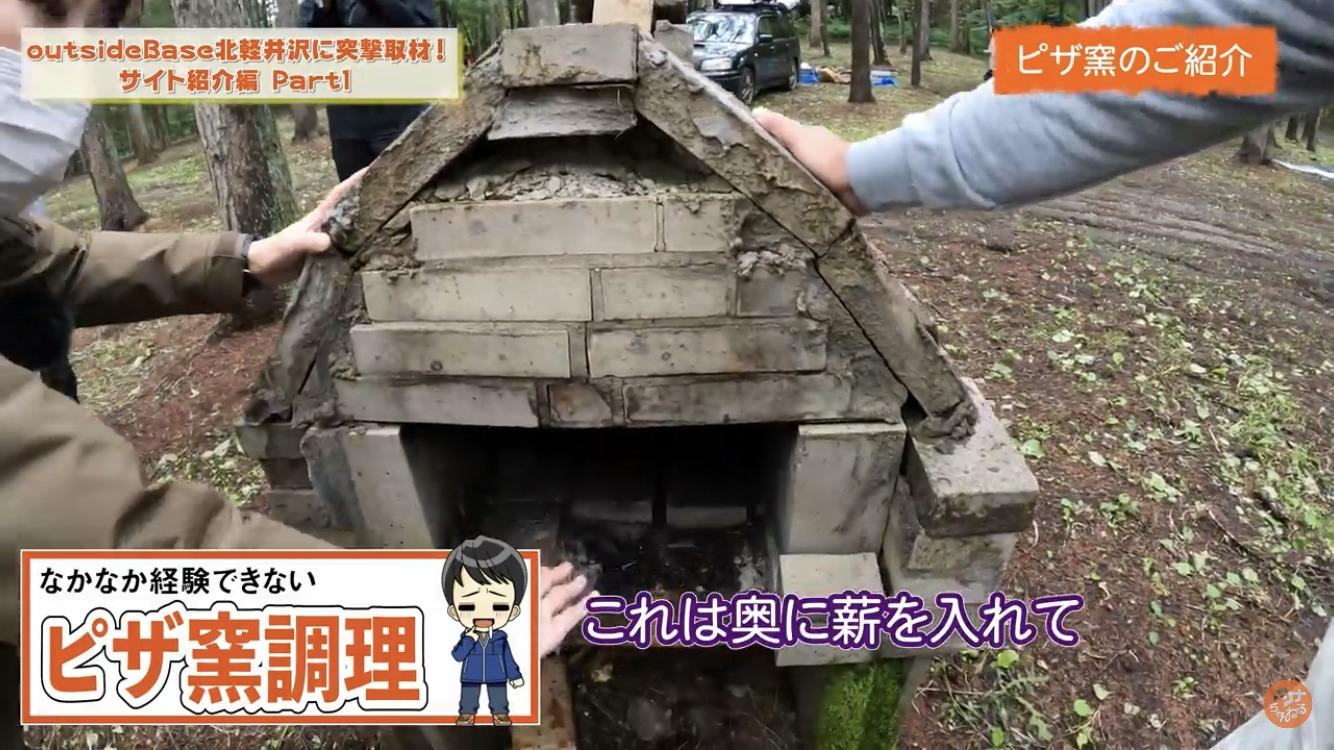 巨大キャンプサイトoutsideBASE北軽井沢のピザ窯