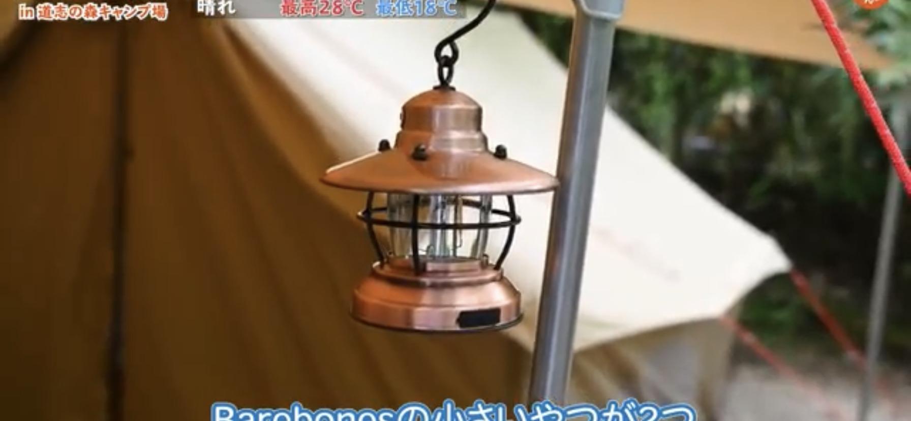 ランタン:【ベアボーンズ(Barebones)】ミニ エジソンランタン LED