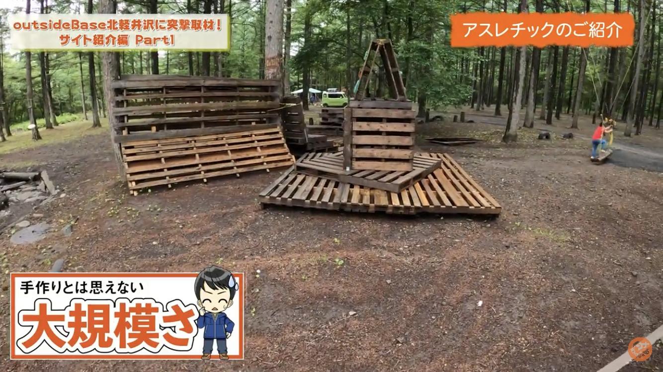 巨大キャンプサイトoutsideBASE北軽井沢のアスレチック