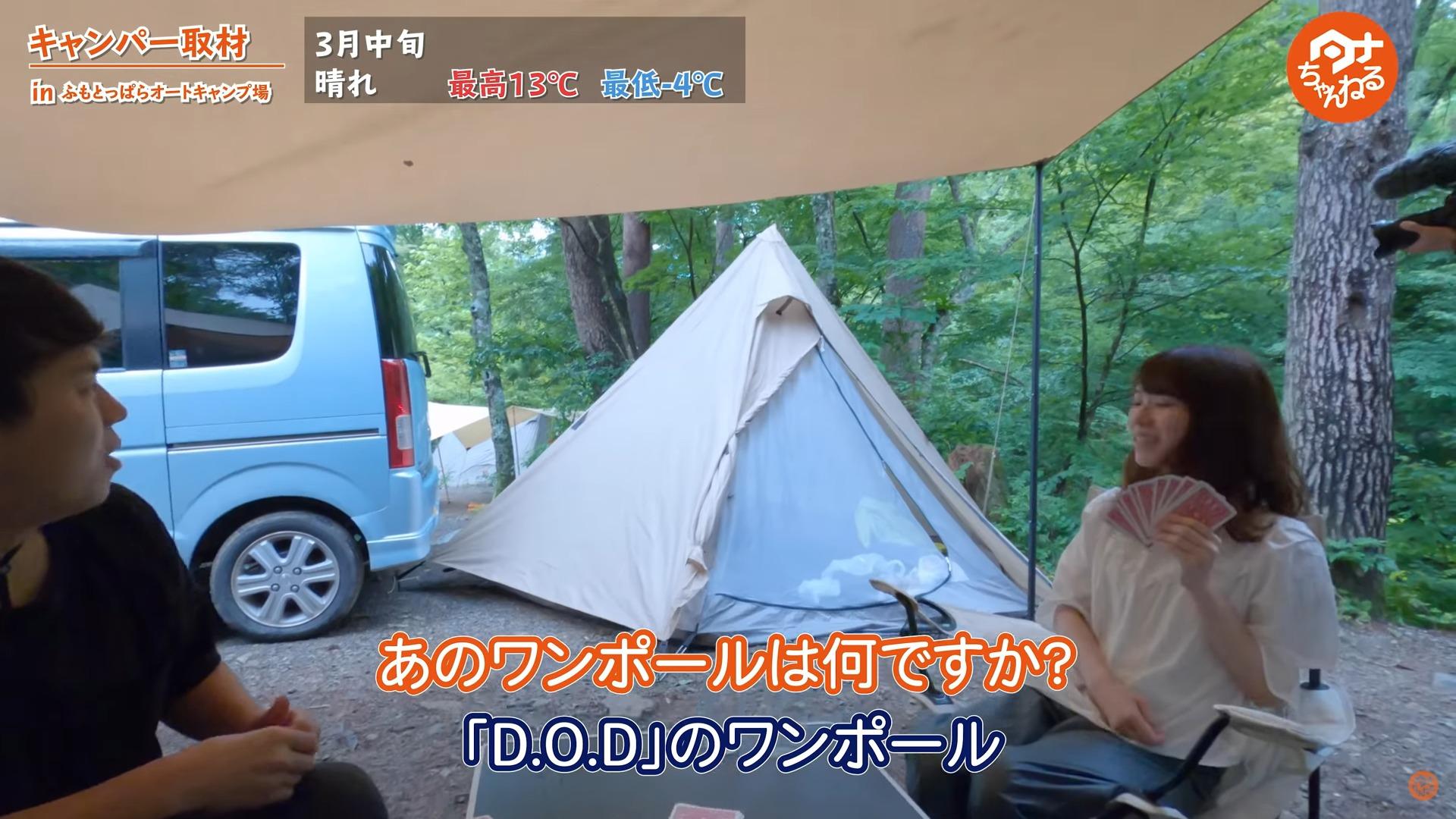 テント:【DOD】 ワンポール テント M