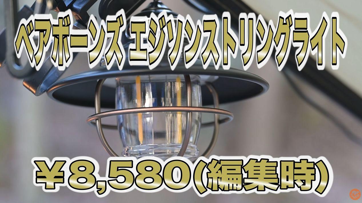 ベアボーンズ / エジソンストリングライト