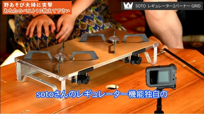 バーナー:【SOTO(ソト)】レギュレーター2バーナー GRID