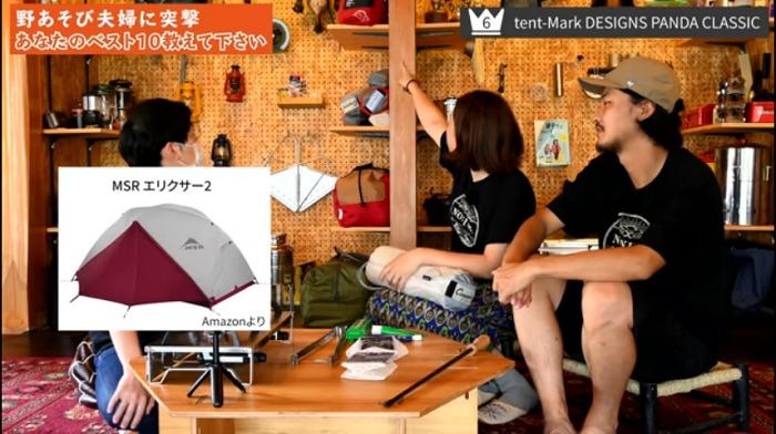 テント:【tent-Mark DESIGNS(テンマクデザイン) 】PANDA CLASSIC