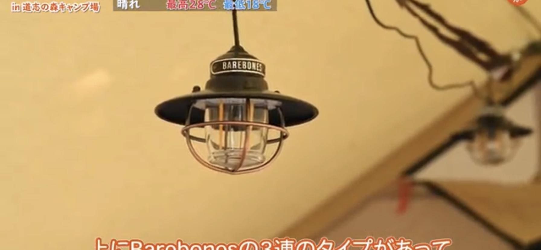 ランタン:【ベアボーンズ(Barebones) 】エジソンストリングライト LED