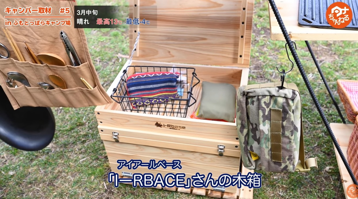木箱:【アイアールベース】STAC 収納BOX free-woodcover