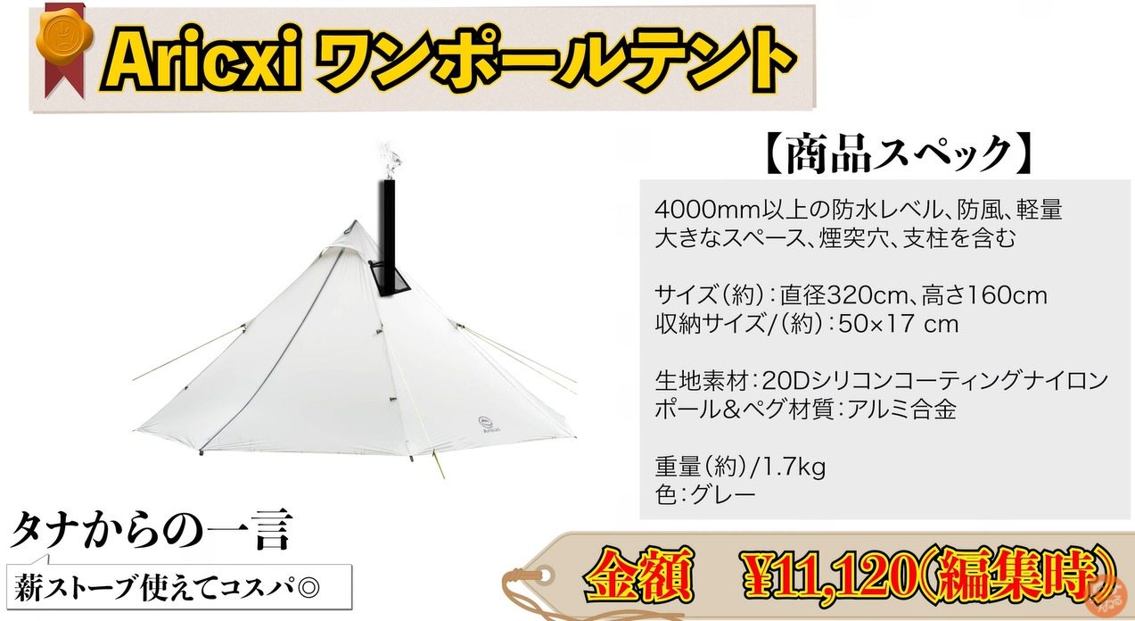 Aricxi ピラミッドテントの写真