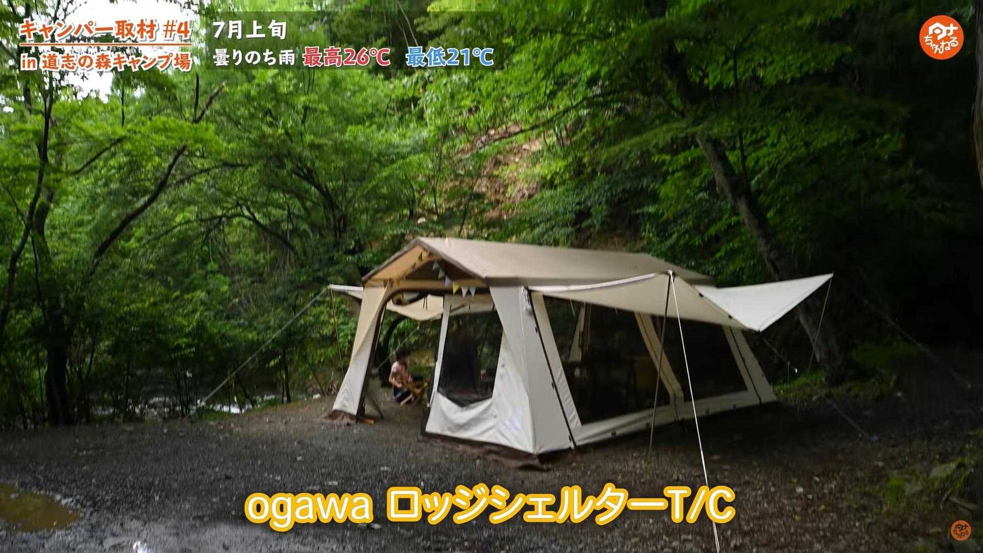 【ogawa(オガワ)】 ロッジシェルターT/Cの写真