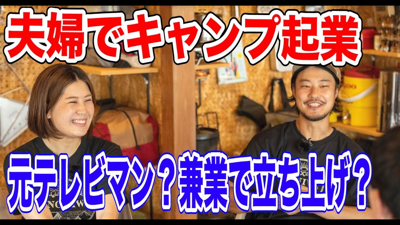 【キャンプ民宿NONIWA】開業秘話や意外な宣伝活動、新サービスまで一挙に紹介
