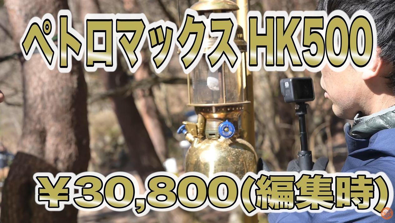 ペトロマックス / HK500
