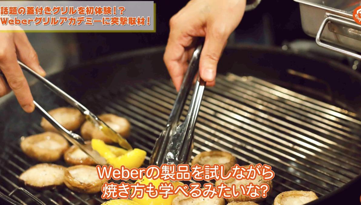 料理教室 キャンプ料理 グリルアカデミー Weber