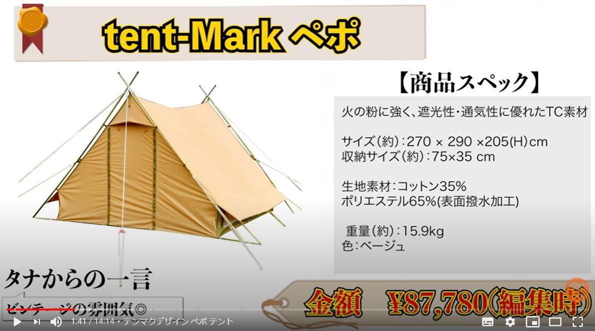 【テンマクデザイン(tent-Mark DESIGNS)】ペポテントの写真