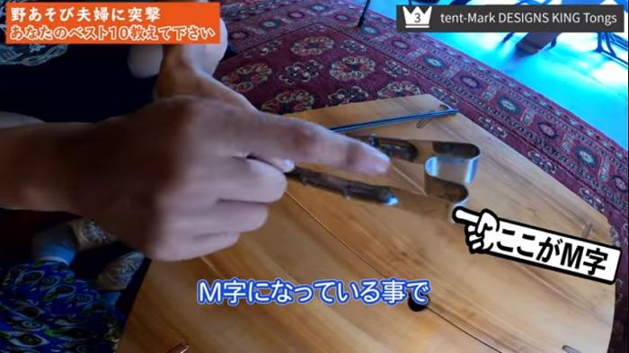 トング:【tent-Mark DESIGNS(テンマクデザイン)】KING Tongs