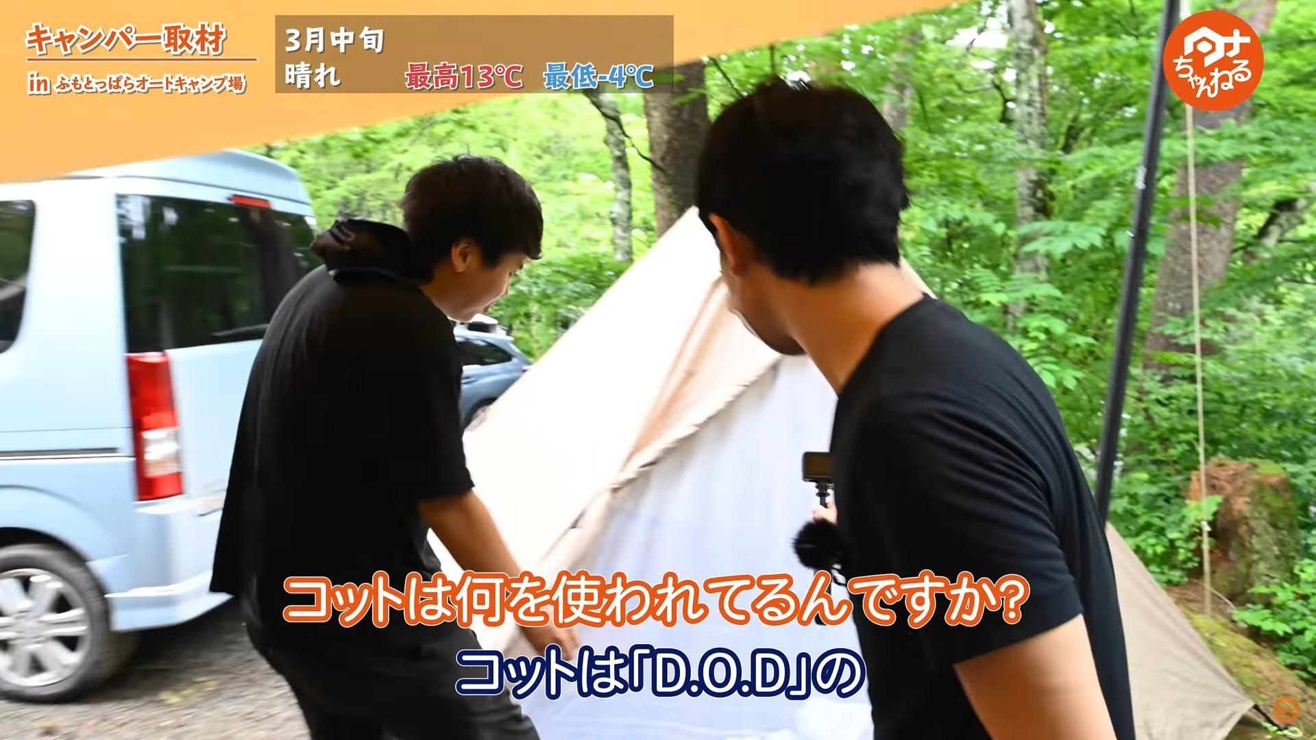 コット:【DOD 】