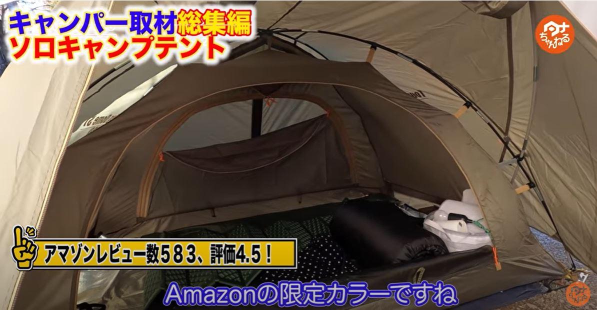 【コールマン(coleman)】 ツーリングドームST アマゾン限定カラー