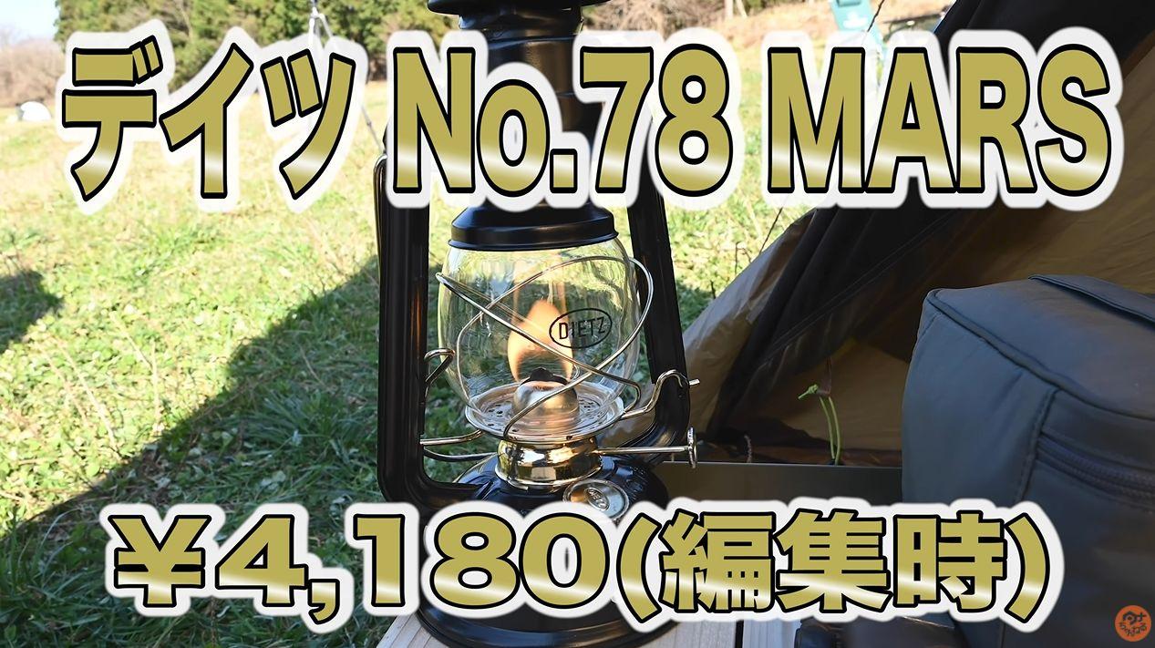 デイツ / No.78 MARS