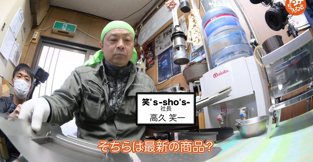 笑's-sho's-の高久社長の写真