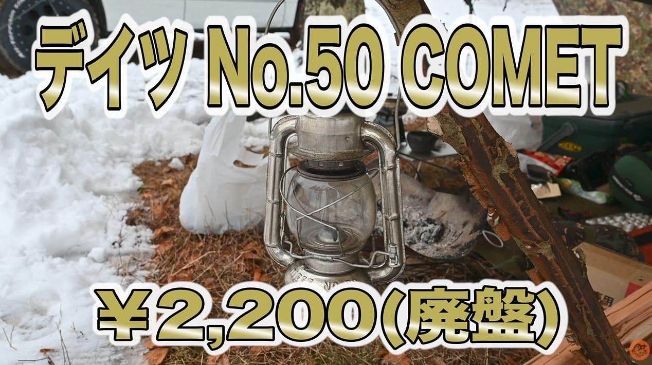 デイツ / No.50 COMET