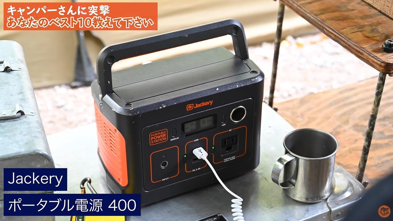 ポータブル電源【Jackery】ポータブル電源400
