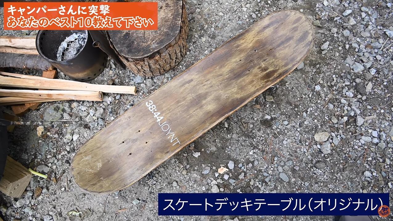 オリジナル(自作)スケートデッキテーブル