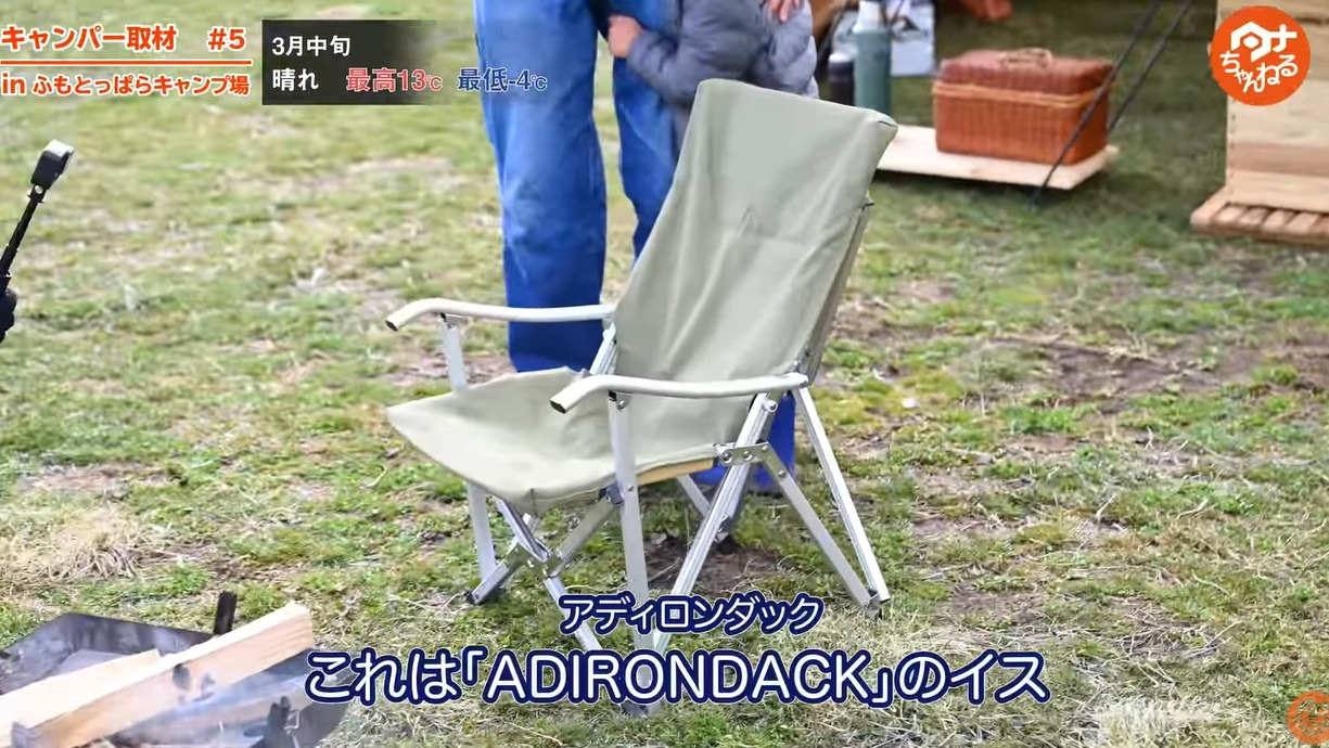 【アディロンダック】スモールキャンパーズチェアの写真