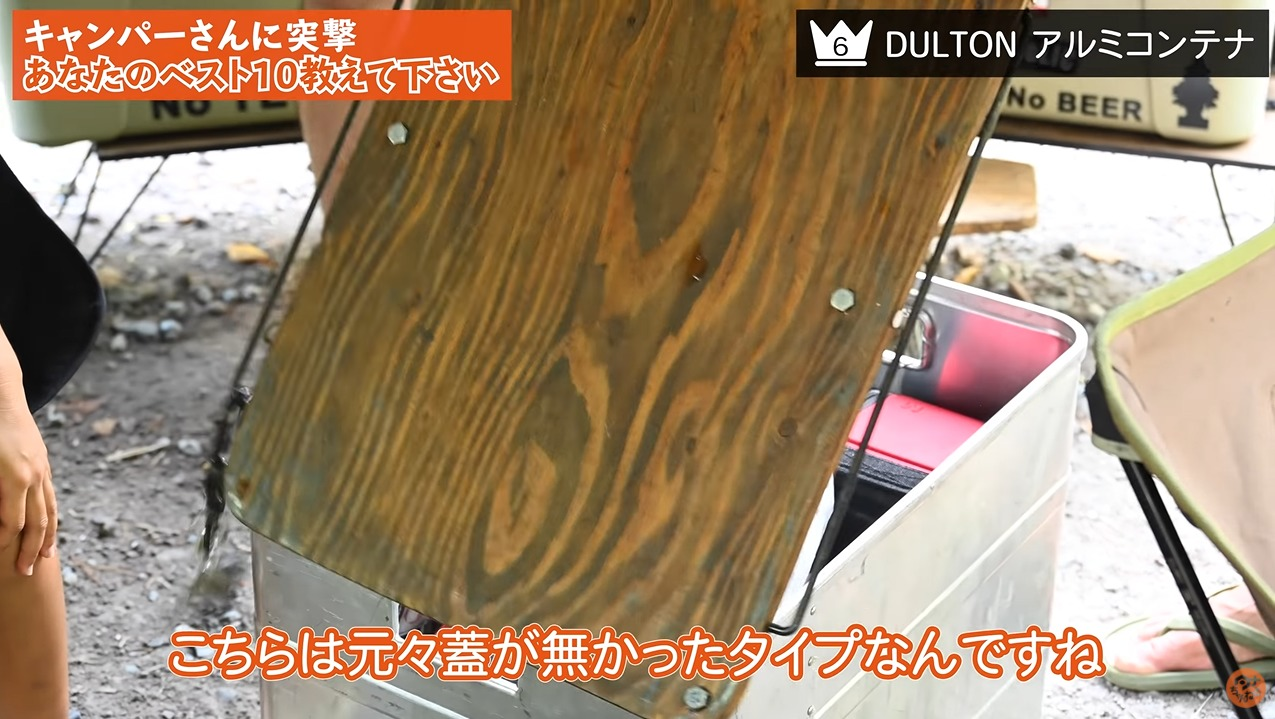 コンテナ:【DULTON】アルミコンテナ