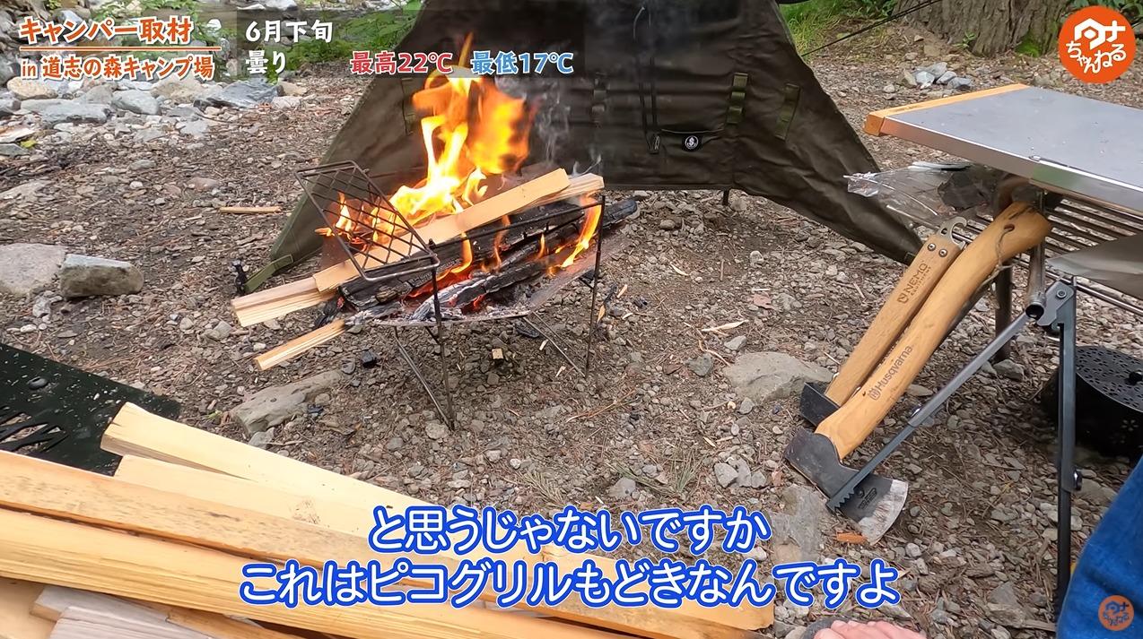 焚火台:ピコグリルもどき