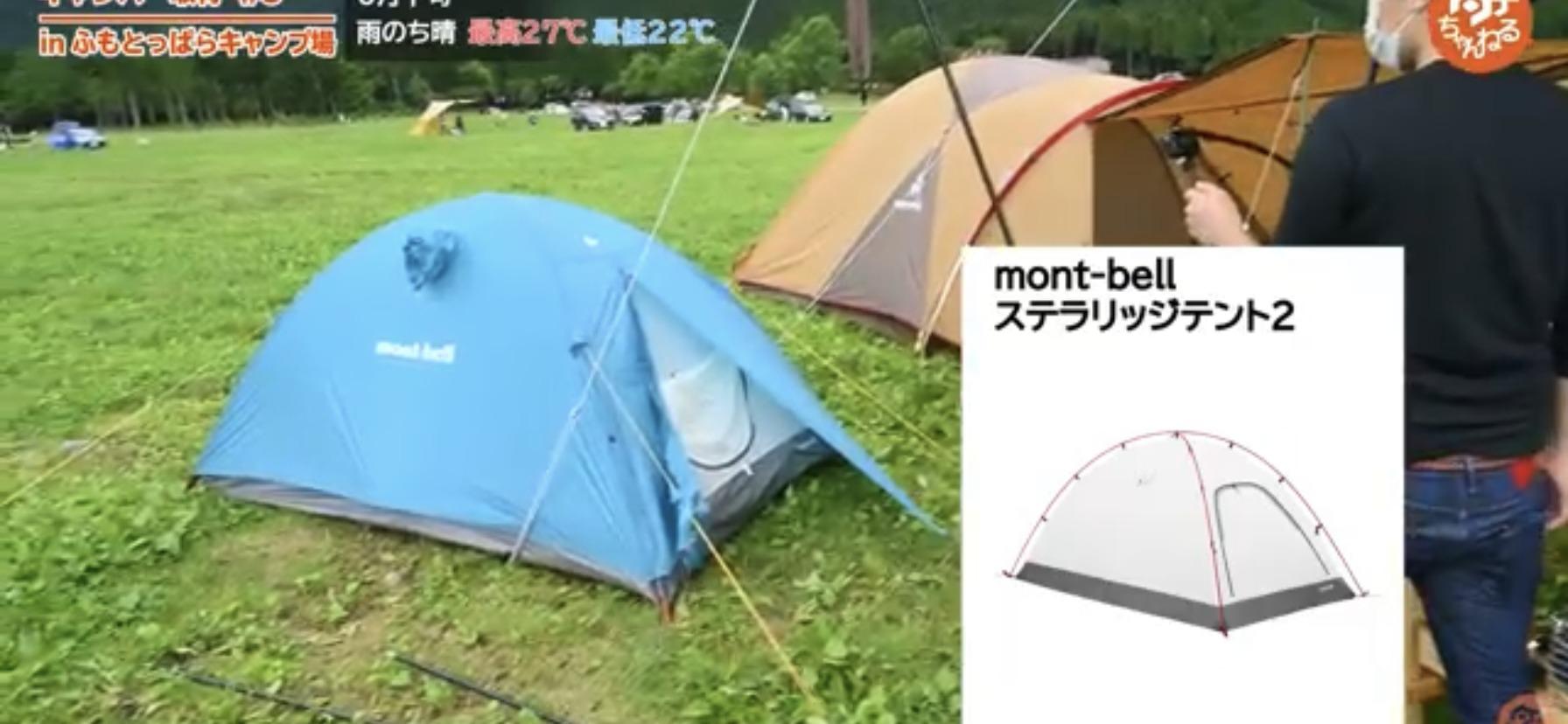 テント:【mont-bell(モンベル)】 ステラリッジテント2