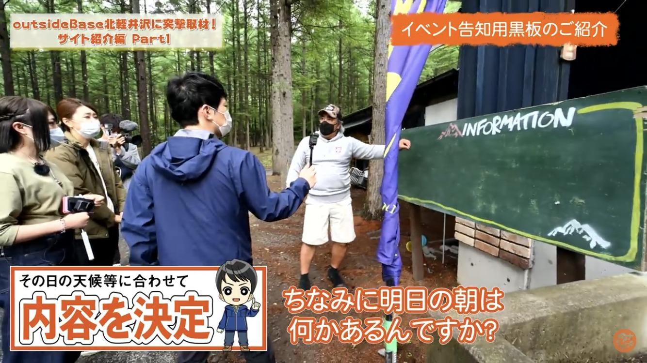 巨大キャンプサイトoutsideBASE北軽井沢の告知用黒板